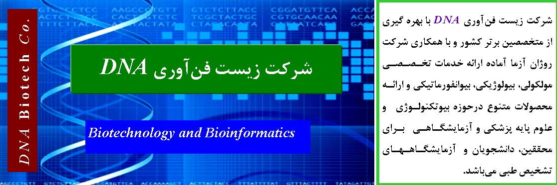 ِDNA Biotech Co